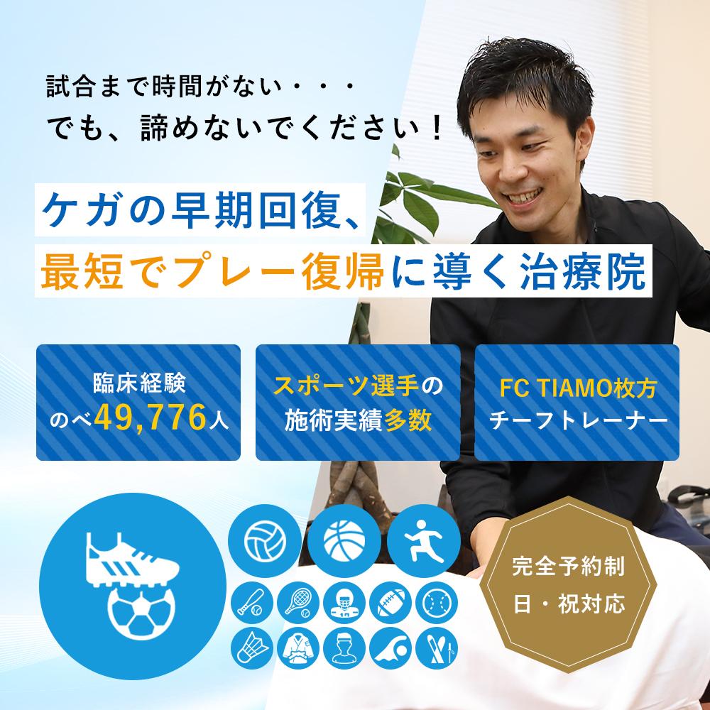 寝屋川市、枚方市でケガ早期回復の治療院をお探しなら、香里園駅「DAI sports 鍼灸整骨院」へ